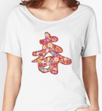Chinese Calligraphy Chūn With Red Spring Flowers | Auspicious Oriental Kanji Writing Women's Relaxed Fit T-Shirt