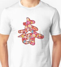 Chinese Calligraphy Chūn With Red Spring Flowers | Auspicious Oriental Kanji Writing T-Shirt