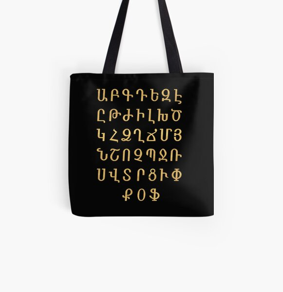 ARMENIAN ALPHABET - Black and Gold All Over Print Tote Bag