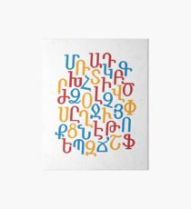 ARMENIAN ALPHABET MIXED - Red, Blue and Orange Art Board