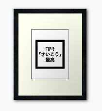 """""""The Best"""" shirt in three asian languages. Framed Print"""