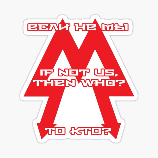 Metro Spartan Motto Sticker