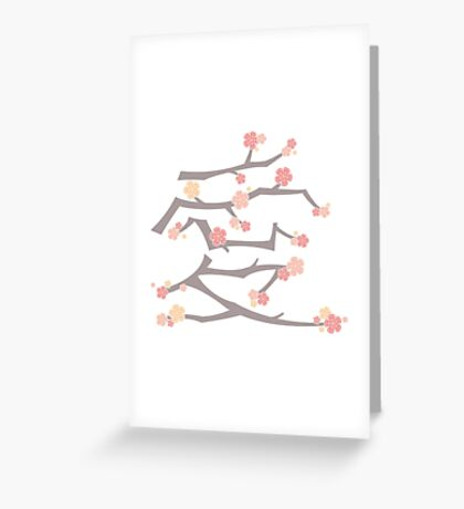 Chinese 'Ai' (Love) Calligraphy With Pink Cherry Blossoms On Brown Branches | Japanese Sakura Kanji Greeting Card