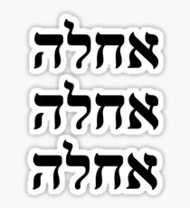 Achla אחלה Great Sticker
