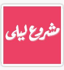 mashrou' leila Sticker