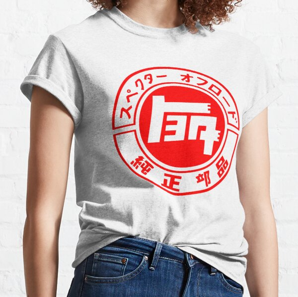 Toyota Land Cruiser Original Classic T-Shirt