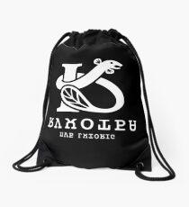 Rockenberg Logo White Drawstring Bag