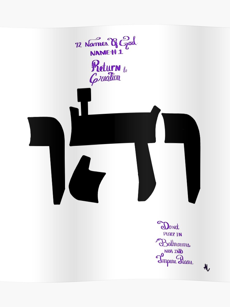 72 Names of God - Name #1 Return to Creation | Poster