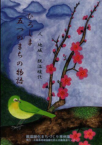 Japanese conference brochure cover by Amanda Suutari