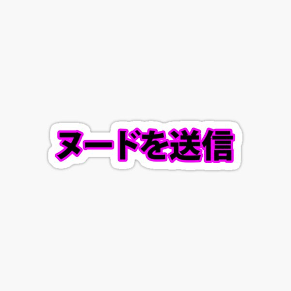 Send Nudes (Japanese) Sticker
