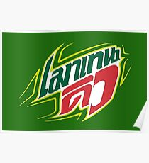 japanese mountain dew logo Poster