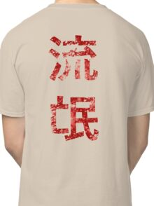 Gangster In Chinese Classic T-Shirt