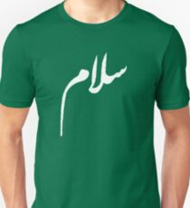 Salam - Peace - Arabic Calligraphy White Unisex T-Shirt