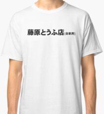 Fujiwara Tofu Classic T-Shirt