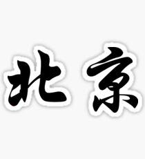 Chinesische Schriftzeichen von Peking Sticker