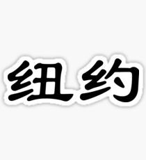 Chinese characters of New York Sticker