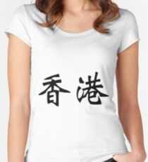 Chinese characters of Hong Kong Women's Fitted Scoop T-Shirt