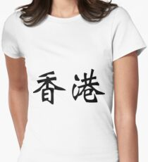 Chinese characters of Hong Kong Womens Fitted T-Shirt