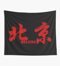 Chinese characters of Beijing Wall Tapestry