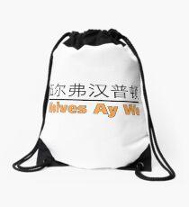 Wolves Ay We - Wolverhampton Wanderers Drawstring Bag