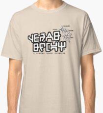 Quills neues Zahnrad Classic T-Shirt