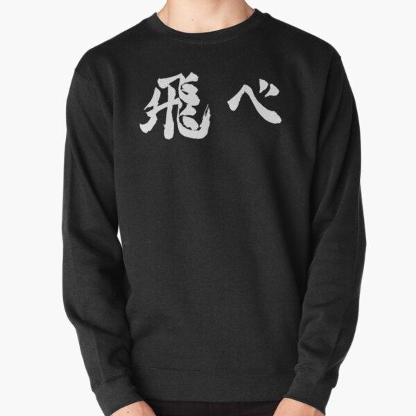 Haikyuu!! - Fly Pullover Sweatshirt