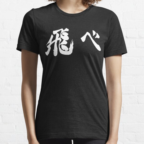 Haikyuu!! - Fly Essential T-Shirt