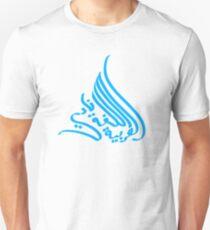 Arabic Language Club Unisex T-Shirt