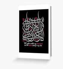 Calligraphy marathi greeting cards redbubble my homeland arabic calligraphy stickers and t shirts greeting card m4hsunfo