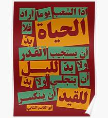 Aboul-Qacem Echebbi poem Poster