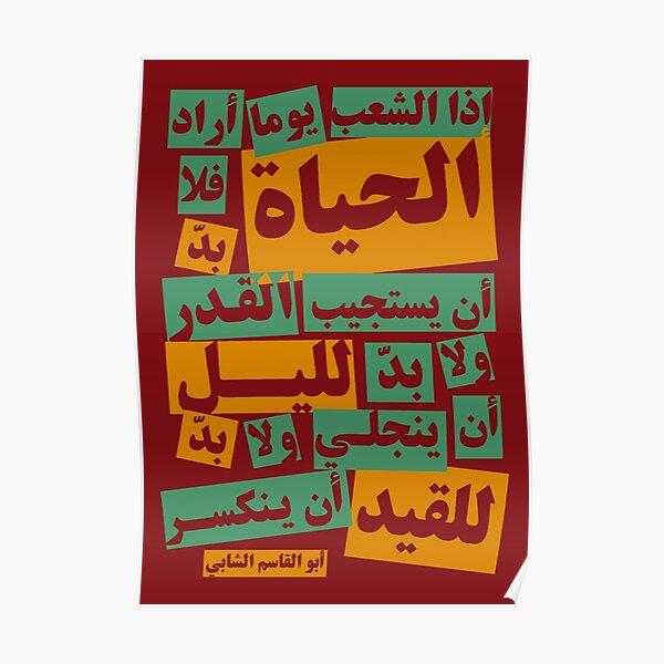 Poème Aboul-Qacem Echebbi Poster