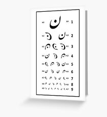 Arabic optician letter board Greeting Card