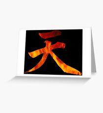 Akuma Greeting Card