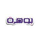Jwharh جوهرة   Arabic Name - Arabic Style by KarimStudio