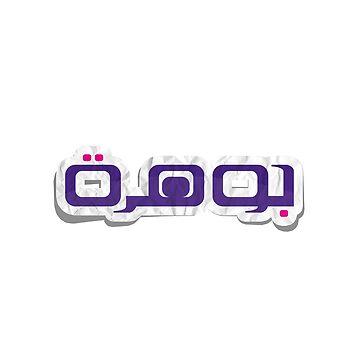 Jwharh جوهرة | Arabic Name - Arabic Style by KarimStudio