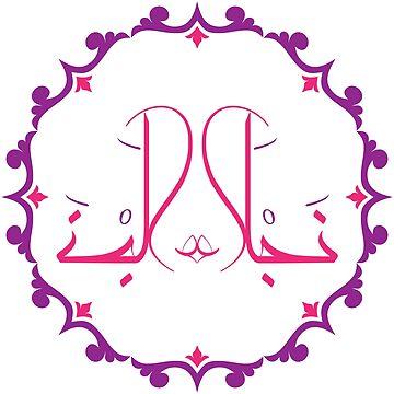 Naglaa نجلاء | Arabic Name - Arabic typography Style by KarimStudio