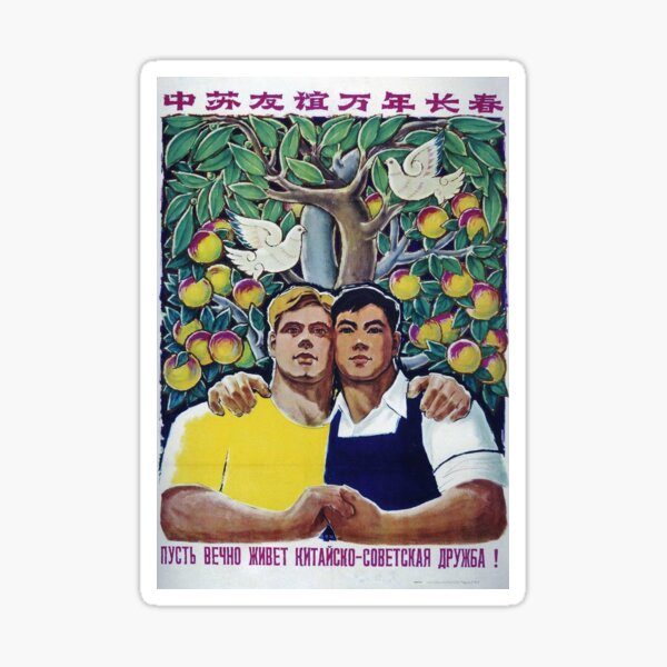 Sino-Soviet Cooperation Sticker