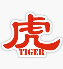 Chinese characters of Tiger Sticker