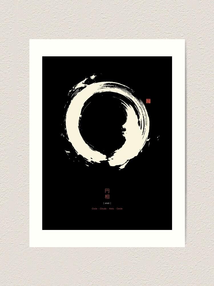 Alternate view of Black Ensō / Japanese Zen Circle Art Print