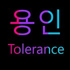 Korean-Tolerance(of being Andro) by TheVioletWitch