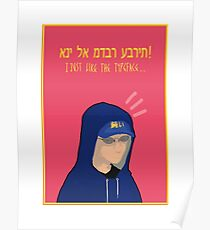 Not Israeli dull guy Poster