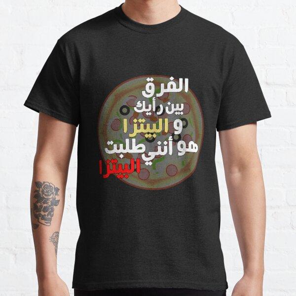 La différence entre votre opinion et la pizza (arabe) T-shirt classique