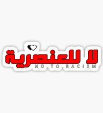 No To Racism (Arabic) Sticker