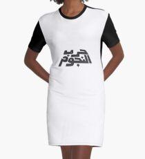 Star Wars Arabic - Grey Retro Logo Graphic T-Shirt Dress