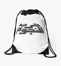Star Wars Arabic - Grey Retro Logo Drawstring Bag