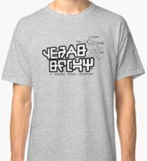 Quills New Gear Classic T-Shirt