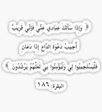 Quran: surat al baqarah Sticker