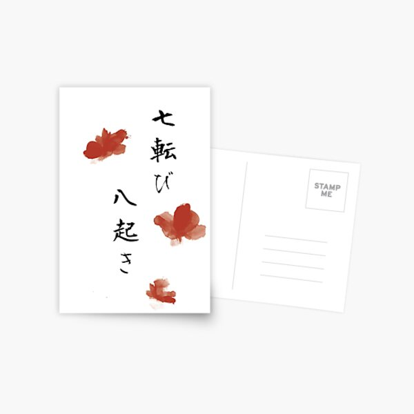 Fall seven times get up eight Japanese proverb for hope, inspiration, and motivation! Postcard