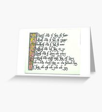Nursery Rhyme Greeting Card