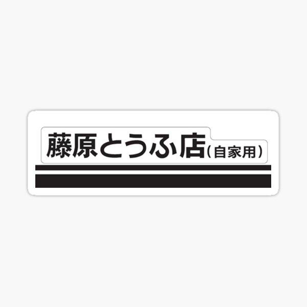 Initial D Fujiwara Tofu Shop Pegatina
